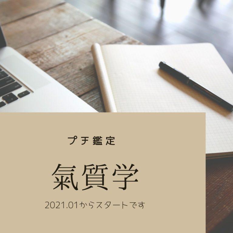 氣質学 氣質学アドバイザー 占い 沖縄