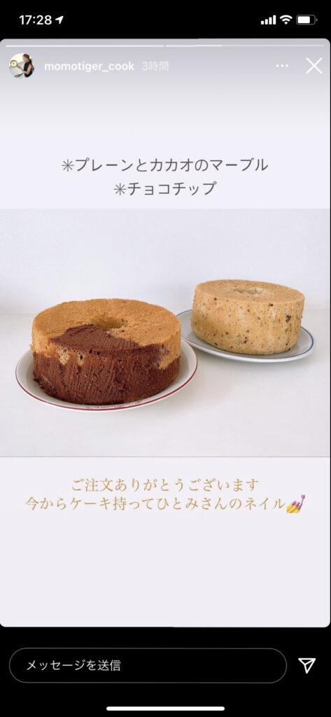 米粉 シフォンケーキ パン 沖縄 沖縄県