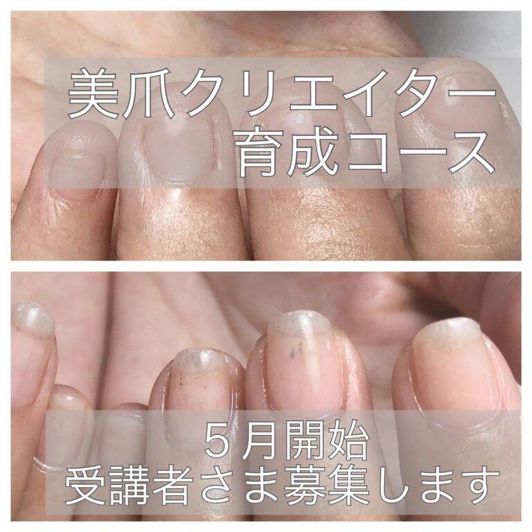 沖縄 ネイルスクール 美爪クリエイター育成コース