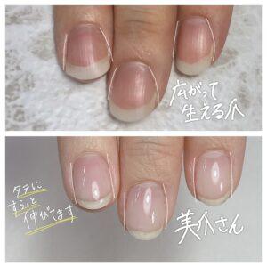 爪の白い部分 ピンクの部分 沖縄 ネイル スクール