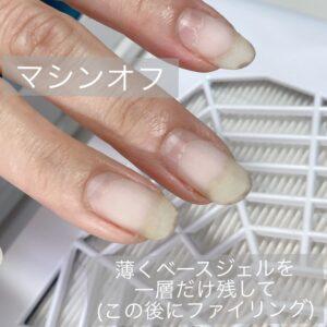 マシンオフ 一層残し 沖縄 ネイルサロン