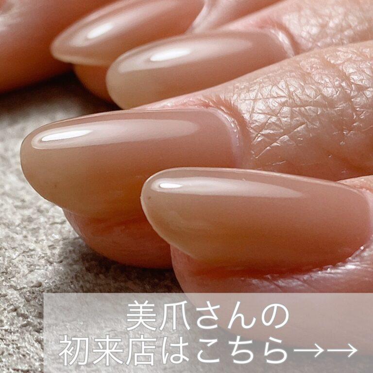 美爪 沖縄 ネイルスクール ネイルサロン 深爪