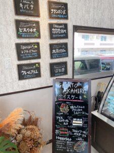 ジェラートアカヒロ gelatoakahiro 沖縄 八重瀬